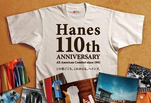 ヘインズ誕生110 周年記念キャンペーン
