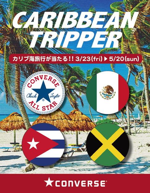 「CARIBBEAN TRIPPER」発売記念キャンペーン